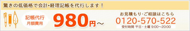記帳代行 月額費用980円~
